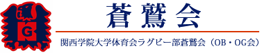蒼鷲会公開用サイト